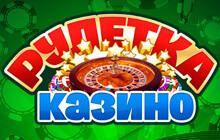 Игра Рулетка онлайн