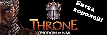 Игра Throne Kingdom at War